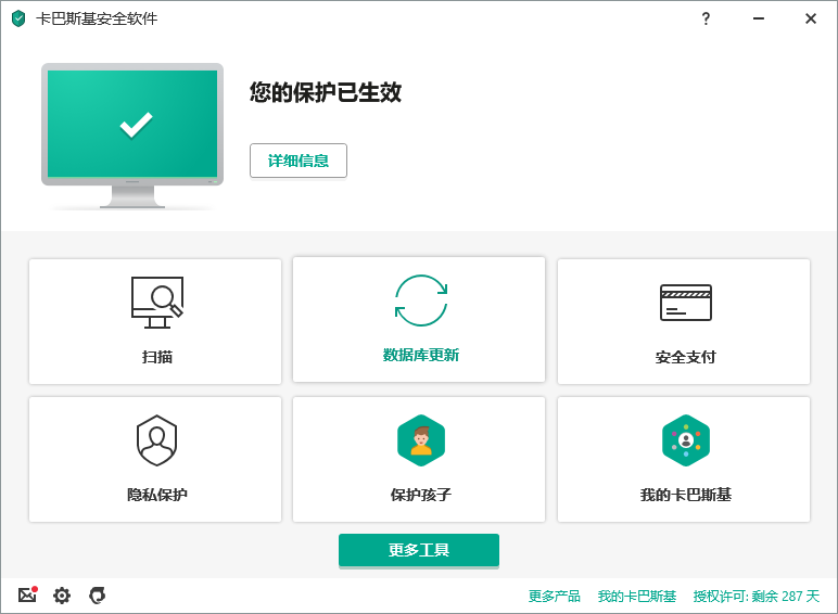 Kaspersky Internet Security screenshot