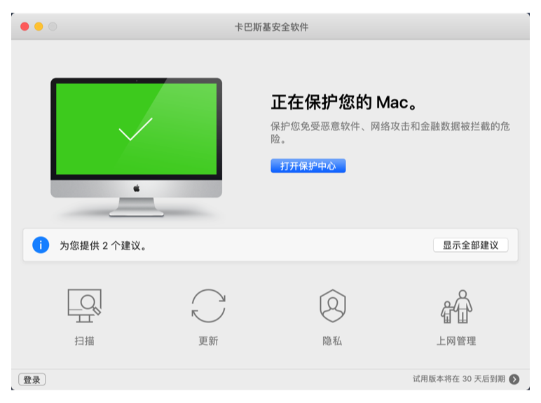 Kaspersky Internet Security for Mac content/zh-cn/images/b2c/product-screenshot/screen-KISMAC-01.png