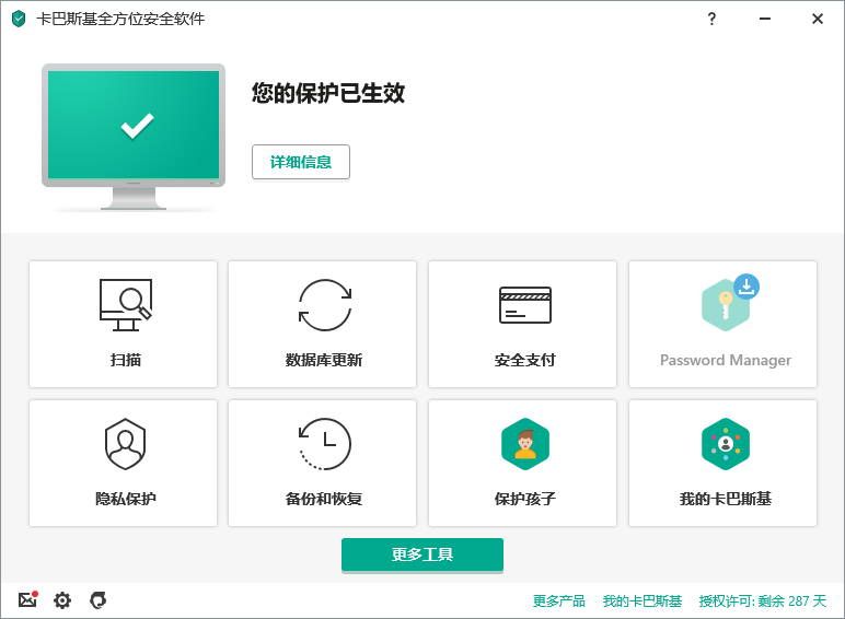 Kaspersky Total Security content/zh-cn/images/b2c/product-screenshot/screen-KTSMD-01.png